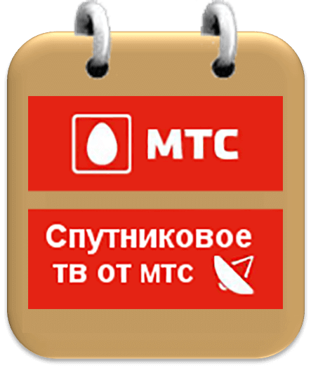 Подключить ТВ - Спутниковое ТВ МТС
