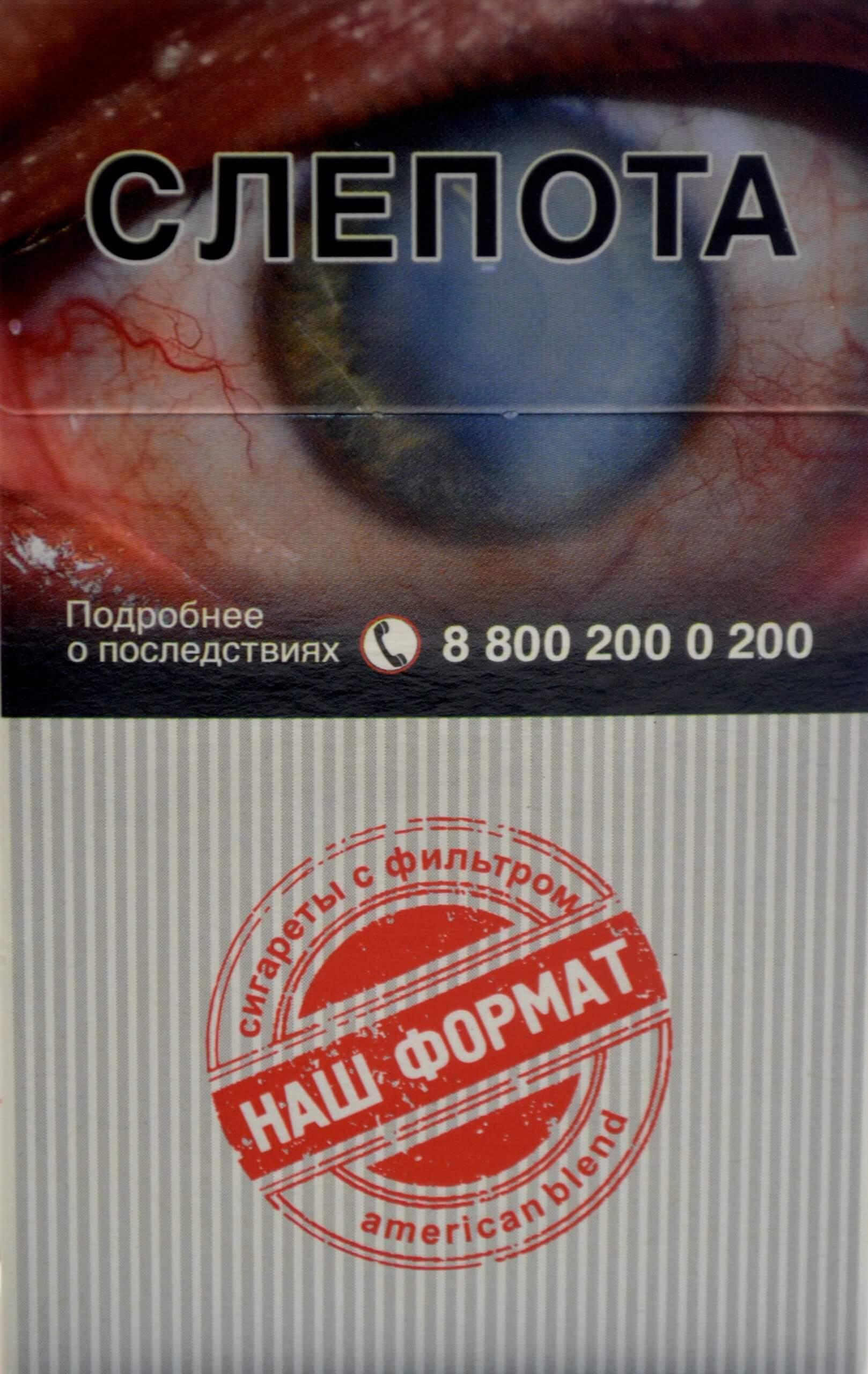 сигареты наш формат купить в москве
